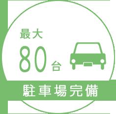 最大80台 駐車場完備